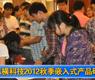 纵横科技2012秋季嵌入式产品研讨会-gongkong《行业快讯》2012年第34期(总第53期)