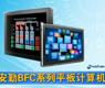 安勤BFC系列平板计算机-gongkong《行业快讯》2012年第34期(总第53期)