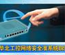 华北工控网络安全准系统BIS-6370-gongkong《行业快讯》2012年第34期(总第53期)