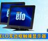 ELO无边框触摸显示器-gongkong《行业快讯》2012年第34期(总第53期)