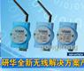 研华全新无线解决方案产品-gongkong《行业快讯》2012年第34期(总第53期)