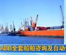 ABB全套船舶咨询及自动化系统-gongkong《行业快讯》2012年第34期(总第53期)