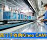 西门子收购Kineo CAM公司-gongkong《行业快讯》2012年第35期(总第54期)