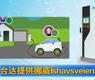台达提供挪威Ishavsveien充电网-gongkong《行业快讯》2012年第35期(总第54期)