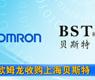 欧姆龙收购上海贝斯特-gongkong《行业快讯》2012年第35期(总第54期)