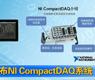 NI发布NI CompactDAQ系统-gongkong《行业快讯》2012年第35期(总第54期)