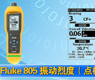 Fluke 805 振动烈度(点检)仪-gongkong《行业快讯》2012年第35期(总第54期)