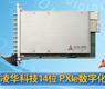 凌华科技14位 PXIe数字化仪-gongkong《行业快讯》2012年第35期(总第54期)
