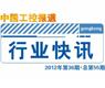 gongkong《行业快讯》2012年第36期(总第55期)
