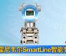 霍尼韦尔SmartLine智能变送器-gongkong《行业快讯》2012年第36期(总第55期)