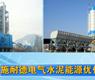 施耐德电气水泥能源优化系统-gongkong《行业快讯》2012年第36期(总第55期)