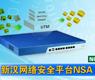 新汉网络安全平台NSA 2120-gongkong《行业快讯》2012年第36期(总第55期)