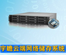 宇瞻云端网络储存系统-gongkong《行业快讯》2012年第36期(总第55期)