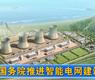 国务院推进智能电网建设-gongkong《行业快讯》2012年第36期(总第55期)