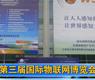 第三届国际物联网博览会开幕-gongkong《行业快讯》2012年第36期(总第55期)