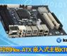 控创Flex-ATX 嵌入式主板KTQ77/Flex--gongkong《行业快讯》2012年第36期(总第55期)