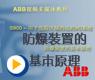 防暴装置的基本原理-ABB S900 I/O教程2