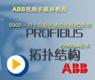 Profibus拓扑结构-ABB S900 I/O教程4
