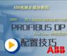 Profibus DP配置技巧-ABB S900 I/O教程6