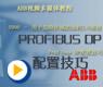 Profibus DP和PA的比较-ABB S900 I/O教程7