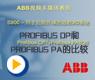 Profibus PA配置技巧-ABB S900 I/O教程8