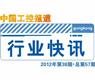 gongkong《行业快讯》2012年第38期(总第57期)