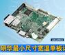研华最小尺寸宽温单板计算机-gongkong《行业快讯》2012年第38期(总第57期)