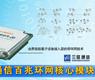 三旺通信百兆环网核心模块-gongkong《行业快讯》2012年第38期(总第57期)