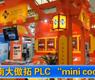 """南大傲拓 PLC """"mini cooper""""-gongkong《行业快讯》2012年第38期(总第57期)"""