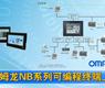 欧姆龙NB系列可编程终端上市-gongkong《行业快讯》2012年第38期(总第57期)