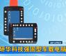 研华科技强固型车载电脑XMT5-gongkong《行业快讯》2012年第38期(总第57期)