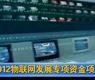 2012物联网发展专项资金项目公布-gongkong《行业快讯》2012年第38期(总第57期)