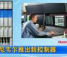 霍尼韦尔推出新控制器-gongkong《行业快讯》2012年第39期(总第58期)