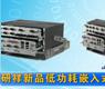 研祥新品低功耗嵌入式整机-gongkong《行业快讯》2012年第39期(总第58期)