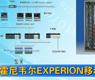 霍尼韦尔EXPERION移动接入-gongkong《行业快讯》2012年第39期(总第58期)