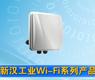 新汉工业Wi-Fi系列产品-gongkong《行业快讯》2012年第39期(总第58期)