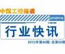 gongkong《行业快讯》2012年第40期(总第59期)