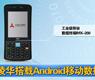 凌华搭载Android移动数据终端-gongkong《行业快讯》2012年第40期(总第59期)
