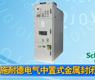 施耐德电气中置式金属封闭开关柜-gongkong《行业快讯》2012年第40期(总第59期)