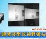 迈思肯超紧凑型双视野镜头-gongkong《行业快讯》2012年第40期(总第59期)