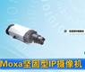 Moxa坚固型IP摄像机-gongkong《行业快讯》2012年第40期(总第59期)