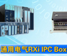 通用电气RXi IPC Box工业PC-gongkong《行业快讯》2012年第40期(总第59期)