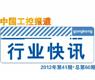 gongkong《行业快讯》2012年第41期(总第60期)