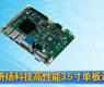 """研扬科技高性能3.5""""单板计算机-gongkong《行业快讯》2012年第41期(总第60期)"""