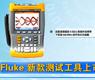 Fluke 新款测试工具上市-gongkong《行业快讯》2012年第41期(总第60期)