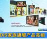 新汉NDiS家族旗舰产品亮相-gongkong《行业快讯》2012年第41期(总第60期)