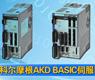 科尔摩根AKD BASIC伺服驱动器-gongkong《行业快讯》2012年第41期(总第60期)