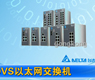 台达DVS以太网交换机-gongkong《行业快讯》2012年第41期(总第60期)
