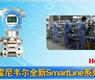霍尼韦尔全新SmartLine系列变送器-gongkong《行业快讯》2012年第42期(总第61期)
