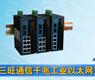 三旺通信千兆工业以太网交换机-gongkong《行业快讯》2012年第42期(总第61期)